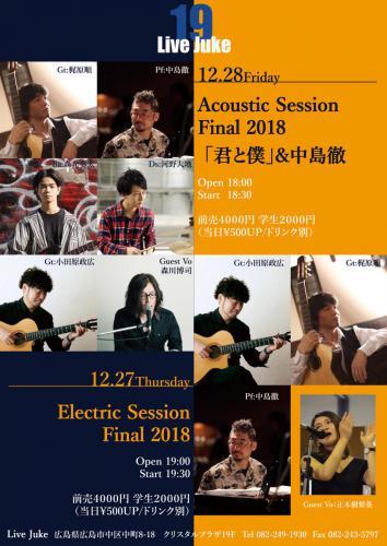 2018122728Hiroshima