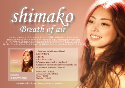 shimako